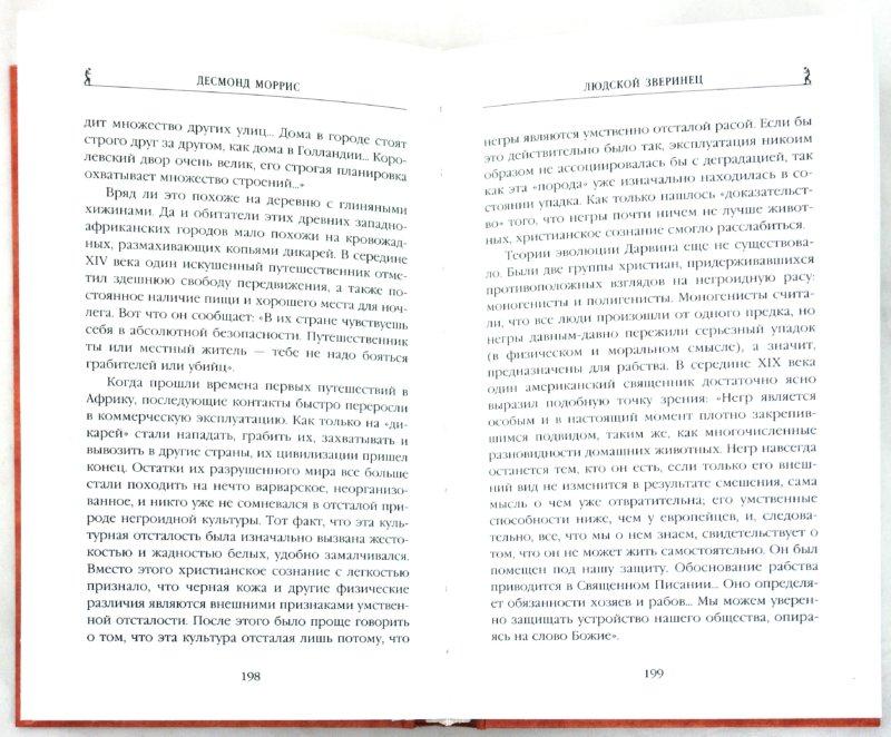Иллюстрация 1 из 9 для Людской зверинец - Десмонд Моррис | Лабиринт - книги. Источник: Лабиринт