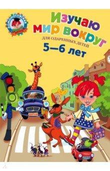 Изучаю мир вокруг: для одаренных детей 5-6 лет книги эксмо изучаю мир вокруг для детей 6 7 лет page 6