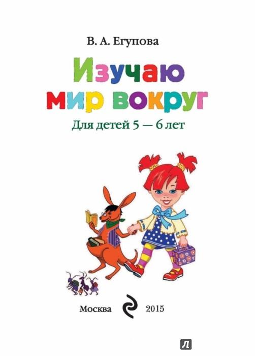 Иллюстрация 1 из 54 для Изучаю мир вокруг: для одаренных детей 5-6 лет - Валентина Егупова | Лабиринт - книги. Источник: Лабиринт