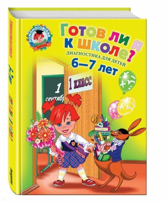 Иллюстрация 1 из 54 для Готов ли я к школе? Диагностика для детей 6-7 лет - Пятак, Мальцева | Лабиринт - книги. Источник: Лабиринт