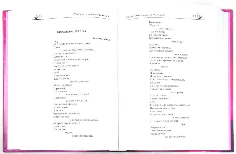Иллюстрация 1 из 5 для Стихи любимым женщинам - Тушнова, Рождественский, Рубальская, Асадов | Лабиринт - книги. Источник: Лабиринт