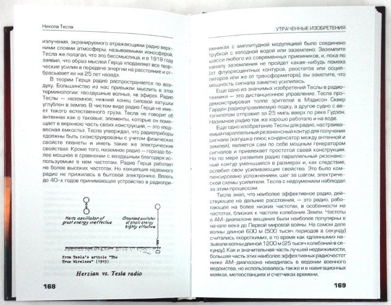 Иллюстрация 1 из 37 для Утраченные изобретения Николы Тесла - Никола Тесла   Лабиринт - книги. Источник: Лабиринт