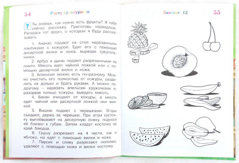 Иллюстрация 1 из 4 для Расту культурным: для одаренных детей 5-6 лет - Светлана Пятак | Лабиринт - книги. Источник: Лабиринт