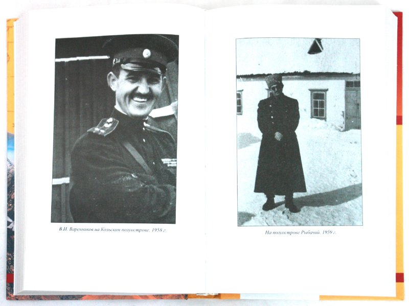 Иллюстрация 1 из 14 для Тернистый путь генерала Варенникова - Александр Ржешевский | Лабиринт - книги. Источник: Лабиринт