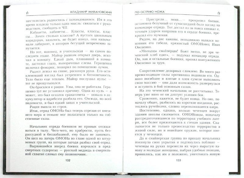 Иллюстрация 1 из 8 для По острию ножа - Владимир Михановский   Лабиринт - книги. Источник: Лабиринт