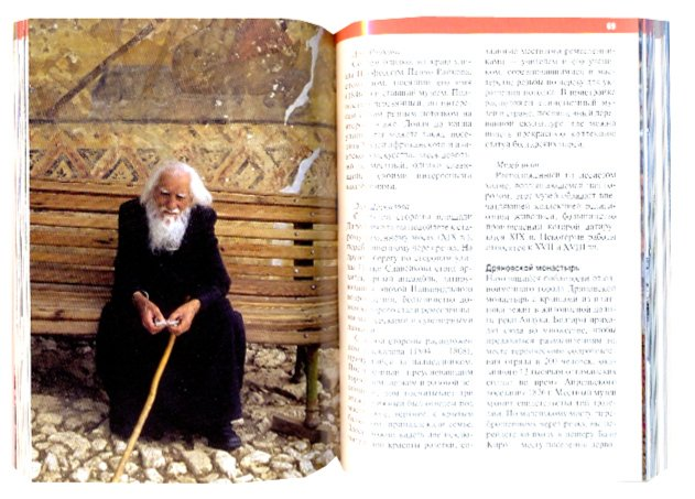Иллюстрация 1 из 17 для Болгария - Клод Эрве-Базен | Лабиринт - книги. Источник: Лабиринт