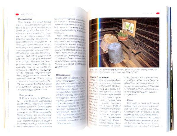 Иллюстрация 1 из 17 для Финляндия - Клод Эрве-Базен | Лабиринт - книги. Источник: Лабиринт