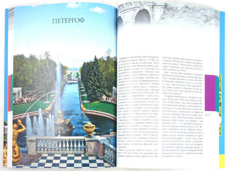 Иллюстрация 1 из 30 для Прогулки по пригородам Санкт-Петербурга - Берлина, Несин, Фрейман | Лабиринт - книги. Источник: Лабиринт