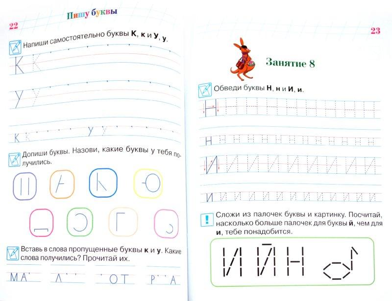 Иллюстрация 1 из 18 для Пишу буквы: для детей 5-6 лет. В 2 частях. Часть 2 - Наталья Володина | Лабиринт - книги. Источник: Лабиринт