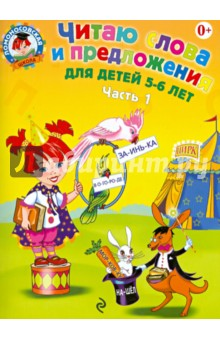 Читаю слова и предложения: для детей 5-6 лет. В 2-х частях. Часть 1 эксмо читаю слова и предложения для детей 6 7 лет