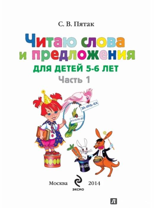 Иллюстрация 1 из 14 для Читаю слова и предложения: для детей 5-6 лет. В 2-х частях. Часть 1 - Светлана Пятак | Лабиринт - книги. Источник: Лабиринт