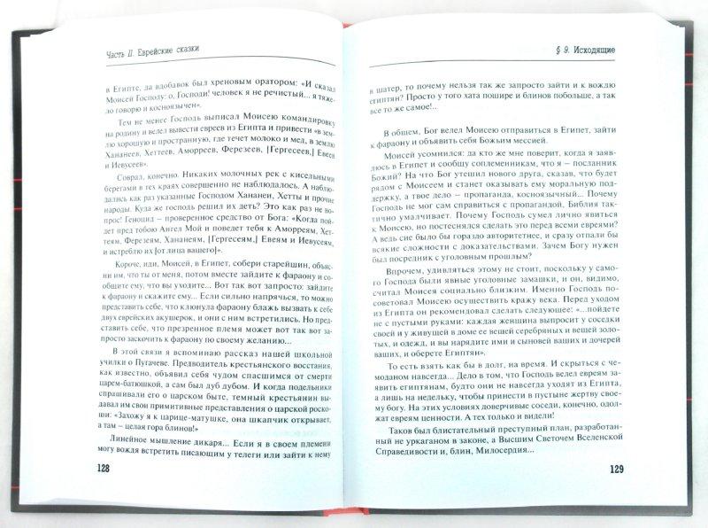 Иллюстрация 1 из 12 для Опиум для народа. Религия как глобальный бизнес-проект - Александр Никонов | Лабиринт - книги. Источник: Лабиринт