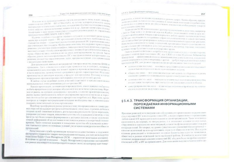 Иллюстрация 1 из 16 для Теория менеджмента: Учебник для вузов. Стандарт 3-го поколения - Алексей Лялин | Лабиринт - книги. Источник: Лабиринт