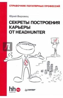 Секреты построения карьеры от HeadHunter. Справочник популярных профессий