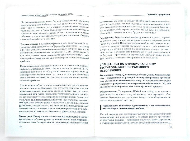 Иллюстрация 1 из 14 для Секреты построения карьеры от HeadHunter. Справочник популярных профессий - Юрий Вировец | Лабиринт - книги. Источник: Лабиринт