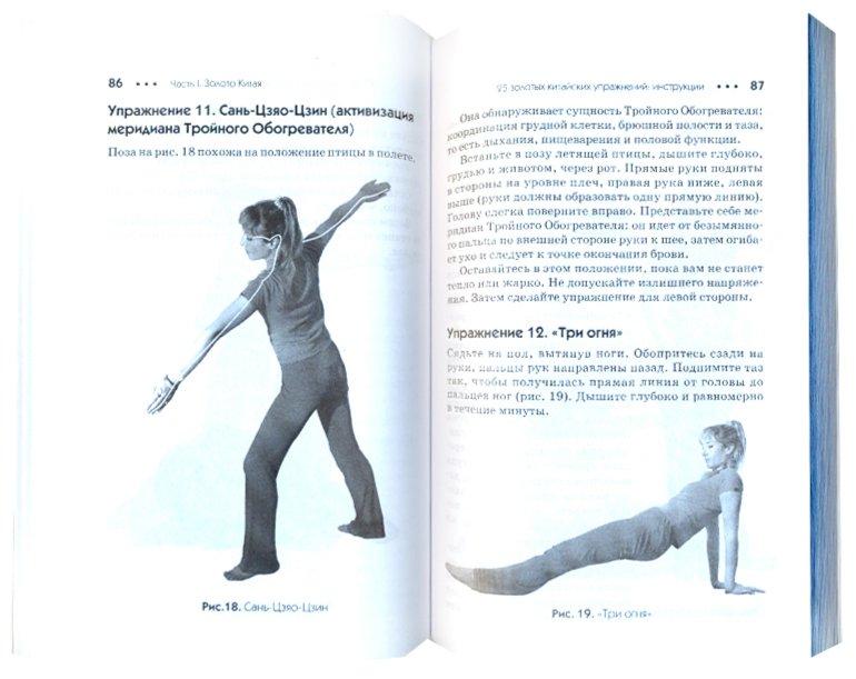 Иллюстрация 1 из 9 для Золотые китайские упражнения для здоровья и долголетия - Бинь Чжун | Лабиринт - книги. Источник: Лабиринт