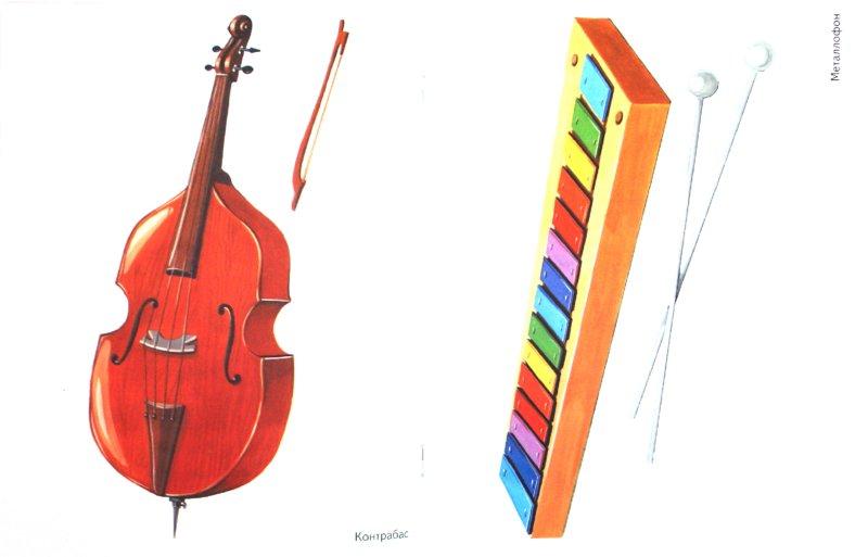 Иллюстрация 1 из 14 для Музыкальные инструменты в картинках. Наглядное пособие для педагогов, логопедов, воспитателей | Лабиринт - книги. Источник: Лабиринт