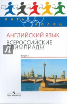 Английский язык. Всероссийские олимпиады. Выпуск 2