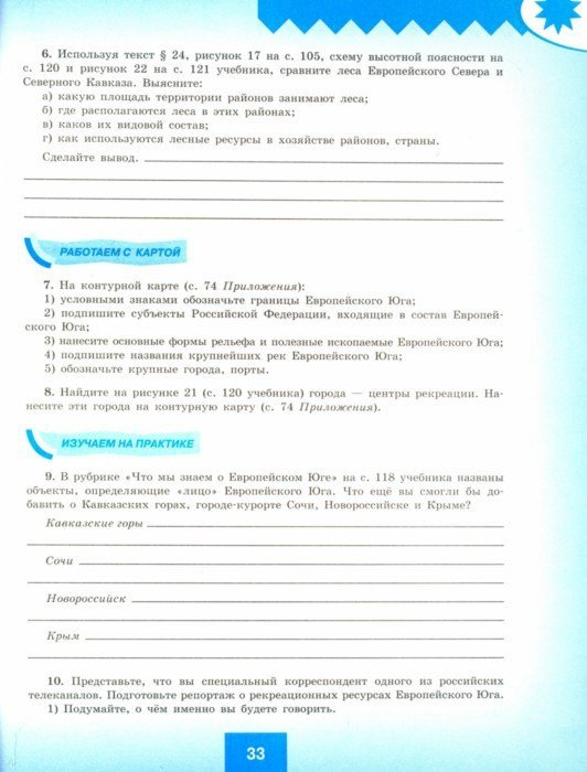 Иллюстрация 1 из 5 для География. 9 класс. Мой тренажер - Вера Николина | Лабиринт - книги. Источник: Лабиринт