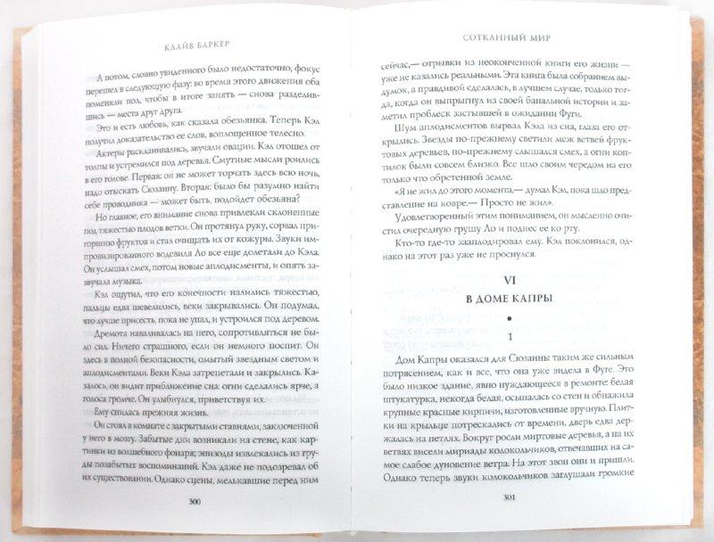 Иллюстрация 1 из 4 для Сотканный мир - Клайв Баркер | Лабиринт - книги. Источник: Лабиринт