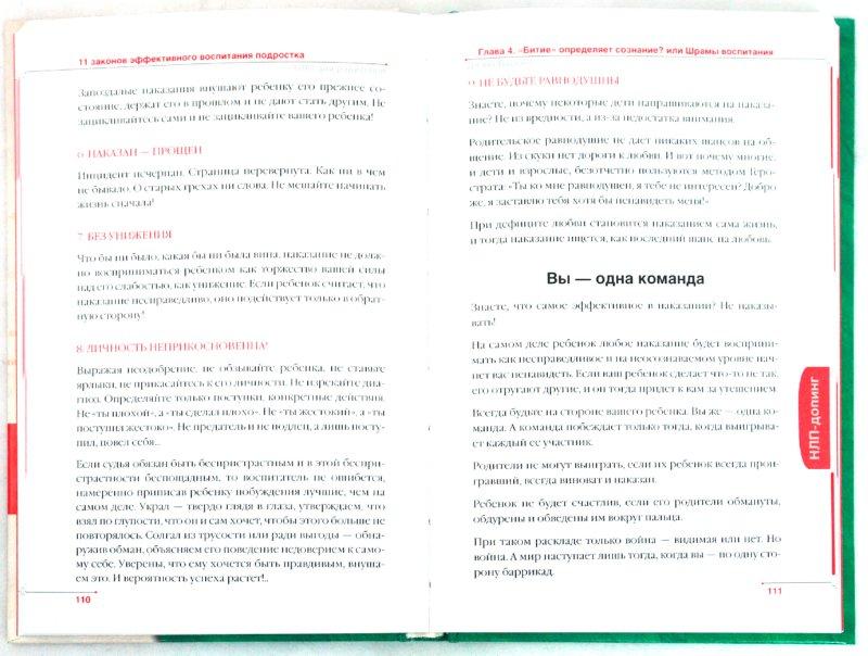 Иллюстрация 1 из 12 для НЛП для родителей. 11 законов эффективного воспитания - Диана Балыко | Лабиринт - книги. Источник: Лабиринт