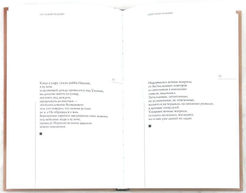 Иллюстрация 1 из 12 для Последнее будущее: Стихотворения - Александр Гельман   Лабиринт - книги. Источник: Лабиринт