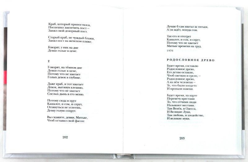 Иллюстрация 1 из 36 для Много чего - Дмитрий Сухарев | Лабиринт - книги. Источник: Лабиринт