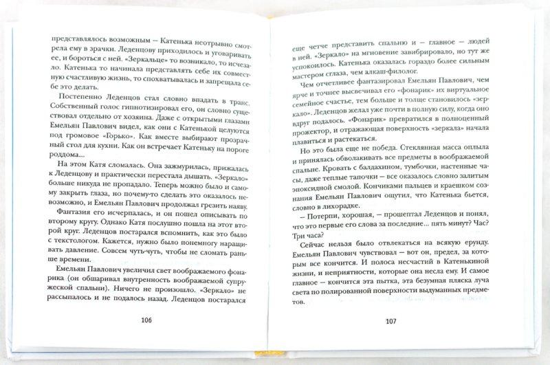 Иллюстрация 1 из 20 для Мастер силы: Роман - Андрей Жвалевский   Лабиринт - книги. Источник: Лабиринт