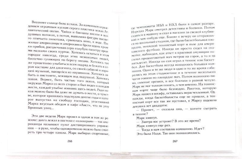 Иллюстрация 1 из 5 для Рыбный день. Четыре повести - Виталий Павлов | Лабиринт - книги. Источник: Лабиринт
