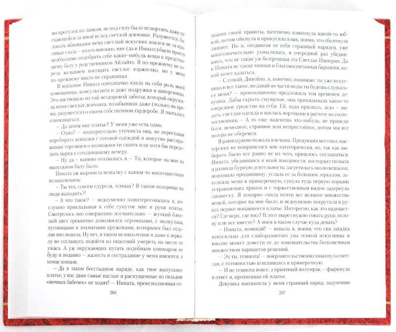 Иллюстрация 1 из 8 для Светлым по темной - Ксения Чайкова | Лабиринт - книги. Источник: Лабиринт