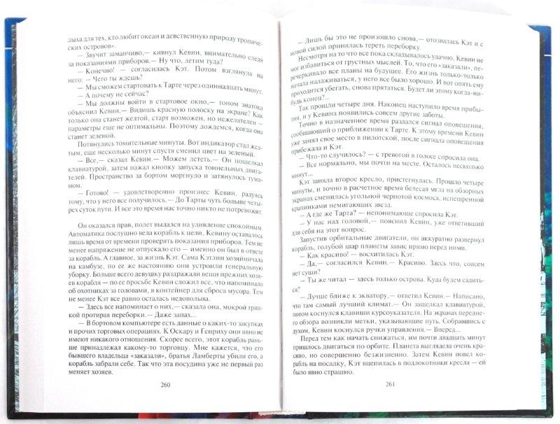 Иллюстрация 1 из 7 для Хранители вечности - Антон Медведев | Лабиринт - книги. Источник: Лабиринт