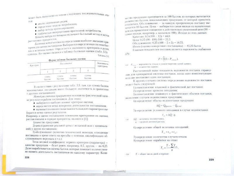 Иллюстрация 1 из 15 для Основы логистики: учебное пособие - Кошевская, Канке | Лабиринт - книги. Источник: Лабиринт