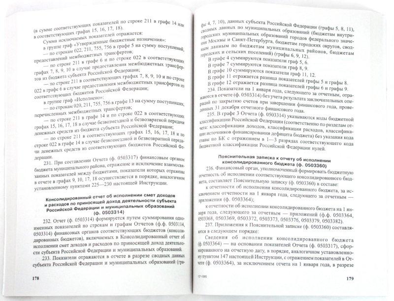 Иллюстрация 1 из 8 для Документирование системы менеджмента качества. Учебное пособие - Заика, Гительсон | Лабиринт - книги. Источник: Лабиринт