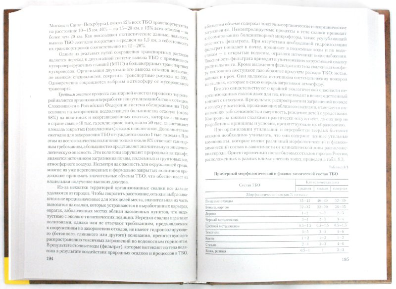 Иллюстрация 1 из 12 для Управление в городском хозяйстве | Лабиринт - книги. Источник: Лабиринт