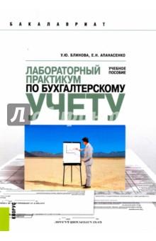 Лабораторный практикум по бухгалтерскому учету: учебное пособие лабораторный набор по сопротивлению материалов