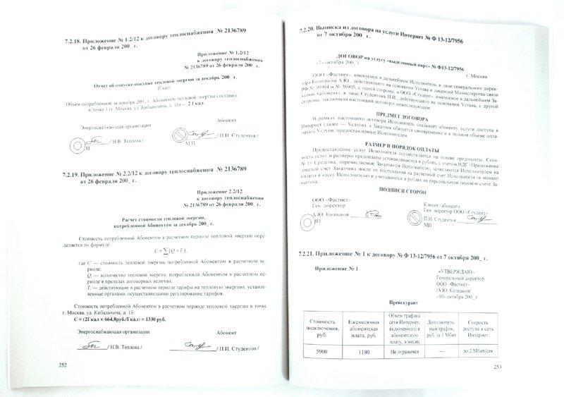 Иллюстрация 1 из 4 для Лабораторный практикум по бухгалтерскому учету: учебное пособие - Блинова, Апанасенко | Лабиринт - книги. Источник: Лабиринт