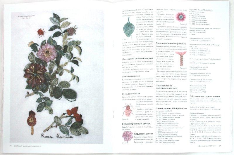 Иллюстрация 1 из 41 для Цветы из шелковых ленточек. Картины, аксессуары, подарки - Кирхнер, Пирс, Терпен-Дельпор, Хамфрис, Шелдрик | Лабиринт - книги. Источник: Лабиринт