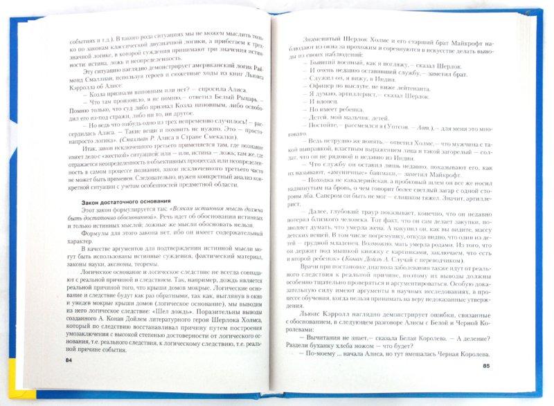 Иллюстрация 1 из 4 для Логика. 10-11 классы: учебное пособие - Гетманова, Панов, Уемов, Никифоров, Яшин   Лабиринт - книги. Источник: Лабиринт