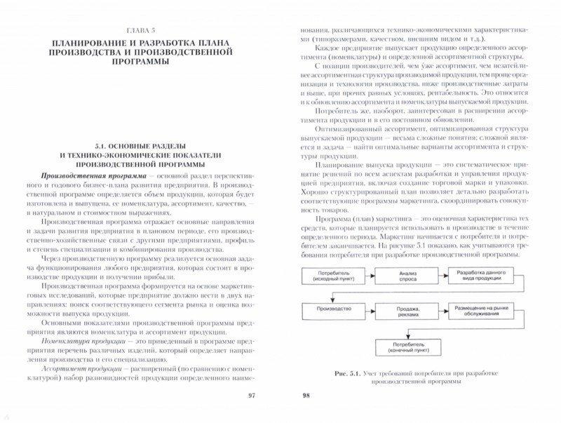 Иллюстрация 1 из 14 для Производственный менеджмент: принятие и реализация управленческих решений: учебное пособие - Ольга Горелик | Лабиринт - книги. Источник: Лабиринт