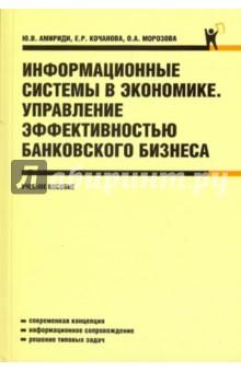Информационные системы в экономике. Управление эффективностью банковского бизнеса: учебное пособие