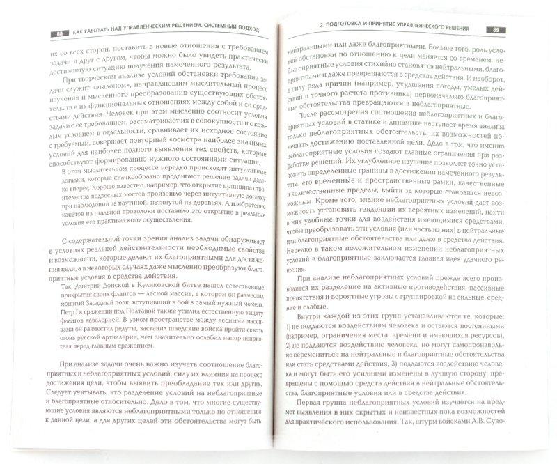 Иллюстрация 1 из 15 для Как работать над управленческим решением. Системный подход. Учебное пособие - Кодин, Литягина | Лабиринт - книги. Источник: Лабиринт