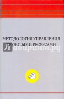 Методология управления трудовыми ресурсами. Монография