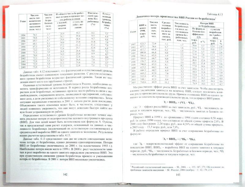 Иллюстрация 1 из 4 для Методология управления трудовыми ресурсами. Монография | Лабиринт - книги. Источник: Лабиринт