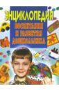 Энциклопедия воспитания и развития дошкольника отсутствует ваш кроха большая энциклопедия развития и воспитания ребенка от 0 до 7 лет