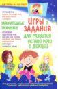Обложка Занимательные игры и творческие задания для развития устной речи и дикции: Детям 6 - 12 лет