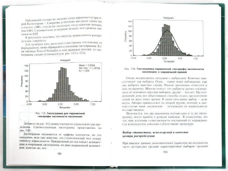 Иллюстрация 1 из 14 для Бизнес-анализ информации. Статистические методы - Аббакумов, Лезина   Лабиринт - книги. Источник: Лабиринт