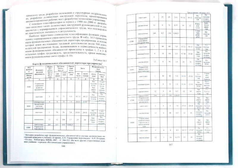 Иллюстрация 1 из 16 для Основы менеджмента. Учебник для вузов - Александр Егоршин   Лабиринт - книги. Источник: Лабиринт