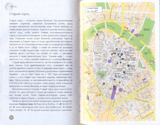 Иллюстрация 1 из 4 для Валенсия: Путеводитель - Дж. Уиттингем | Лабиринт - книги. Источник: Лабиринт