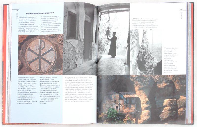 Иллюстрация 1 из 47 для Великие творения природы и человека - Мийеро, Дане, Момме, Вернер   Лабиринт - книги. Источник: Лабиринт