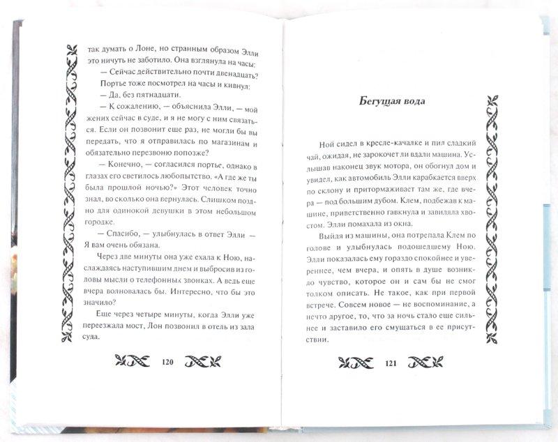 Иллюстрация 1 из 6 для Дневник памяти - Николас Спаркс | Лабиринт - книги. Источник: Лабиринт